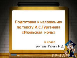 Подготовка к изложению по тексту И.С.Тургенева «Июльская ночь» 6 класс учитель: