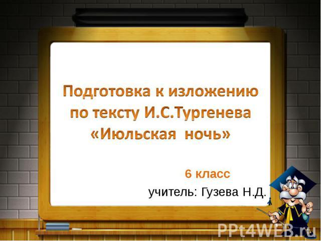 Подготовка к изложению по тексту И.С.Тургенева «Июльская ночь» 6 класс учитель: Гузева Н.Д.