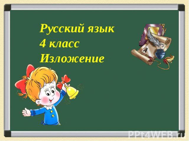 Русский язык 4 класс Изложение