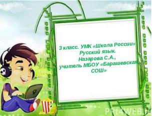 3 класс. УМК «Школа России» Русский язык. Назарова С.А., учитель МБОУ «Барашевск