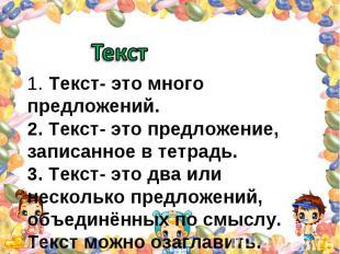 Текст 1. Текст- это много предложений. 2. Текст- это предложение, записанное в т