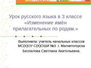 Урок русского языка в 3 классе «Изменение имён прилагательных по родам.» Выполни
