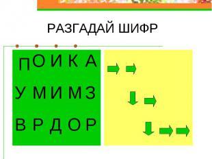 РАЗГАДАЙ ШИФР