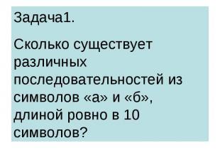 Задача1. Сколько существует различных последовательностей из символов «а» и «б»,