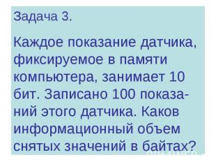 Задача 3. Каждое показание датчика, фиксируемое в памяти компьютера, занимает 10
