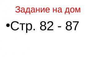 Задание на дом Стр. 82 - 87