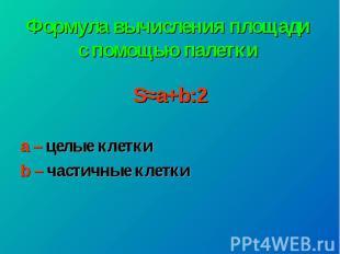 Формула вычисления площади с помощью палетки S≈а+b:2 а – целые клетки b – частич
