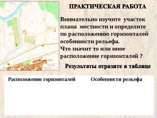 ПРАКТИЧЕСКАЯ РАБОТА Внимательно изучите участок плана местности и определите по