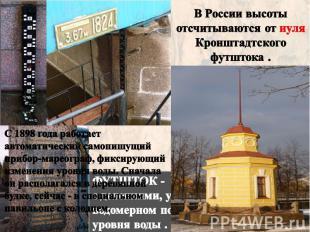 В России высоты отсчитываются от нуля Кронштадтского футштока . С 1898 года рабо
