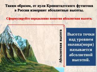 Таким образом, от нуля Кронштадтского футштока в России измеряют абсолютные высо