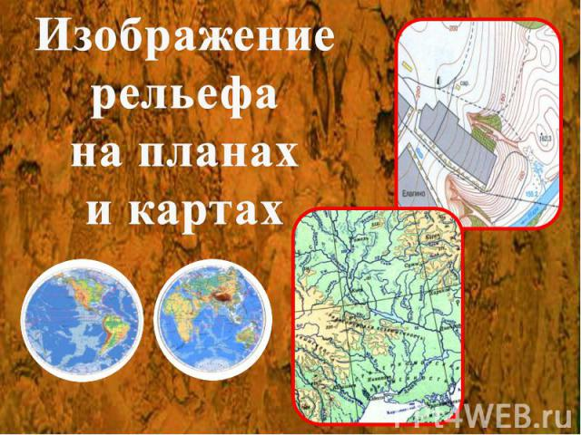Изображение рельефа на планах и картах