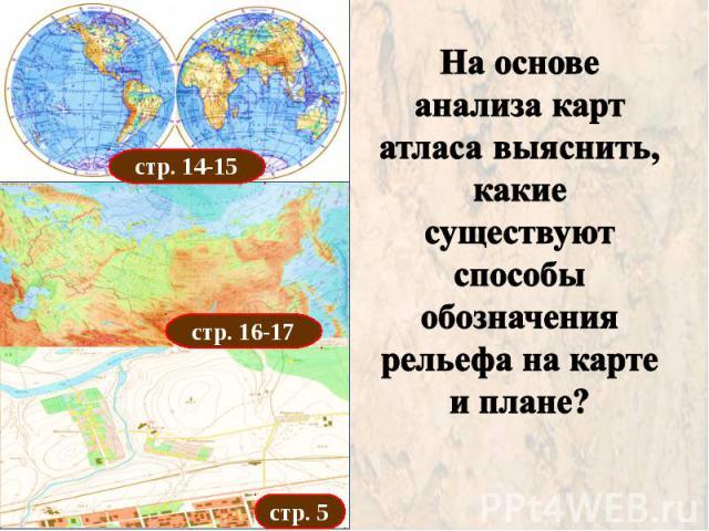 На основе анализа карт атласа выяснить, какие существуют способы обозначения рельефа на карте и плане?