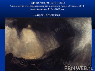 Тёрнер Уильям (1775—1851) Снежная буря. Переход армии Ганнибала через Альпы . 18