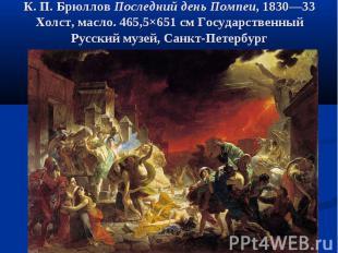 К. П. Брюллов Последний день Помпеи, 1830—33 Холст, масло. 465,5×651см Государс