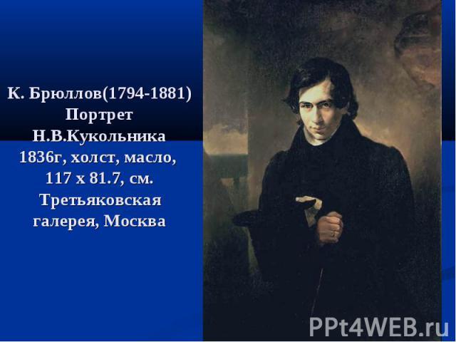 К. Брюллов(1794-1881) Портрет Н.В.Кукольника 1836г, холст, масло, 117 х 81.7, см. Третьяковская галерея, Москва