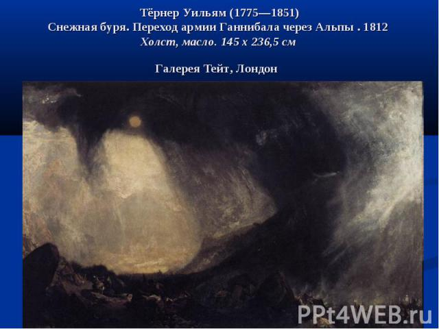 Тёрнер Уильям (1775—1851) Снежная буря. Переход армии Ганнибала через Альпы . 1812 Холст, масло. 145 x 236,5 см Галерея Тейт, Лондон