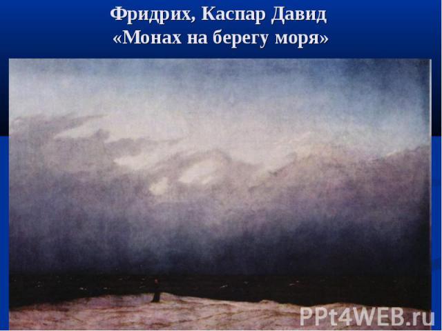 Фридрих, Каспар Давид «Монах на берегу моря»
