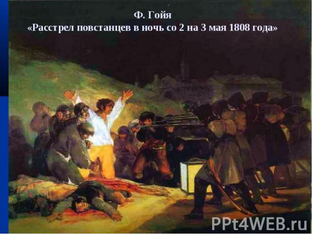 Ф. Гойя «Расстрел повстанцев в ночь со 2 на 3 мая 1808 года»