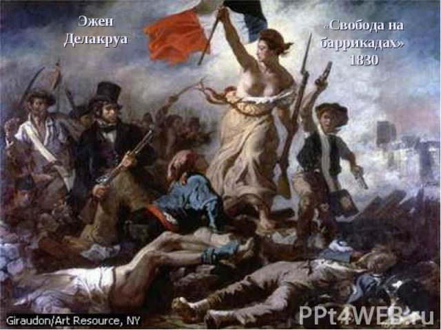 Эжен Делакруа «Свобода на баррикадах» 1830