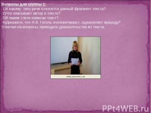 Вопросы для группы 1: 1)К какому типу речи относится данный фрагмент текста? 2)Ч