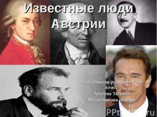 Известные люди Австрии Подготовили учащиеся 7«а» класс Трусова Татьяна Муталлимо