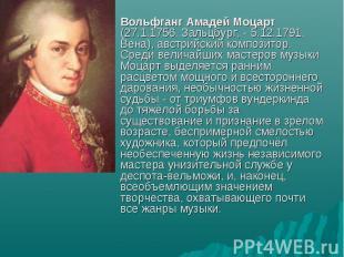 Вольфганг Амадей Моцарт (27.1.1756, Зальцбург, - 5.12.1791, Вена), австрийский к