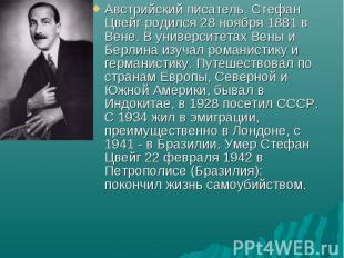 Австрийский писатель. Стефан Цвейг родился 28 ноября 1881 в Вене. В университета