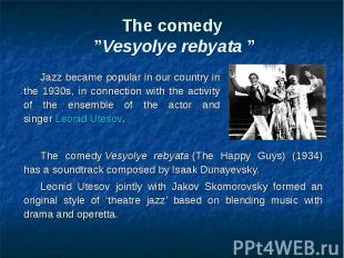 """The comedy """"Vesyolye rebyata""""Jazz became popular in our country in the 1930s,"""