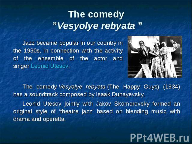 """The comedy """"Vesyolye rebyata""""Jazz became popular in our country in the 1930s, in connection with the activity of the ensemble of the actor and singerLeonid Utesov. The comedyVesyolye rebyata(The Happy Guys) (1934) has a soundtrack composed by I…"""