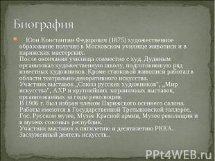 Биография Юон Константин Федорович (1875) художественное образование получил в М