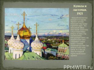 """Купола и ласточки. 1921 Большой известностью пользуется его картина """"Купола и ла"""