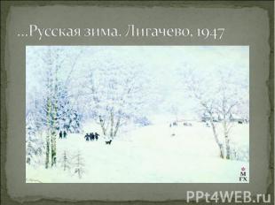 ...Русская зима. Лигачево, 1947