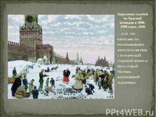 Кормление голубей на Красной площади в 1890-1900 годах, 1946…и те, что написаны