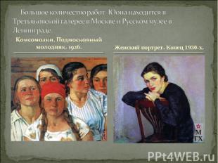 Большое количество работ Юона находится в Третьяковской галерее в Москве и Русск