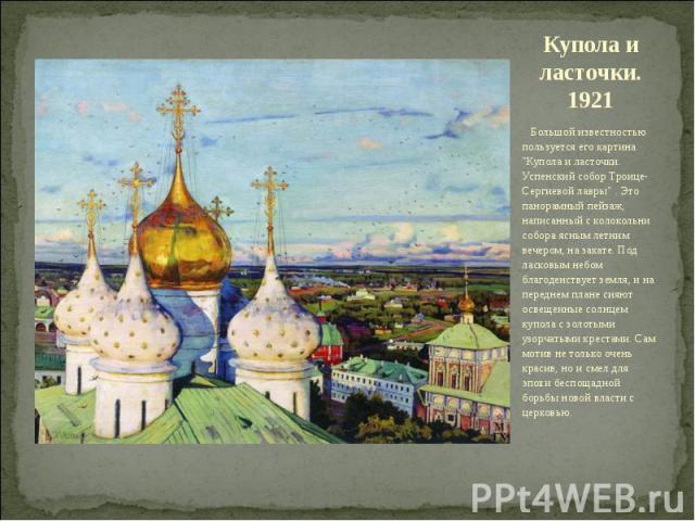 Купола и ласточки. 1921 Большой известностью пользуется его картина