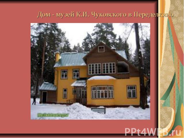 Дом - музей К.И. Чуковского в Переделкино