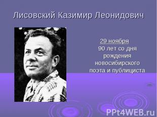 Лисовский Казимир Леонидович 29 ноября 90 лет со дня рождения новосибирского поэ