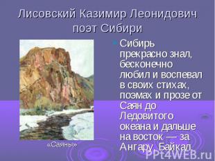 Лисовский Казимир Леонидович поэт Сибири Сибирь прекрасно знал, бесконечно любил