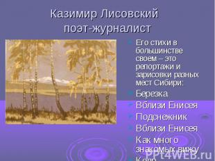 Казимир Лисовский поэт-журналист Его стихи в большинстве своем – это репортажи и