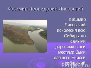 Казимир Леонидович ЛисовскийКазимир Лисовский исколесил всю Сибирь, но самыми до