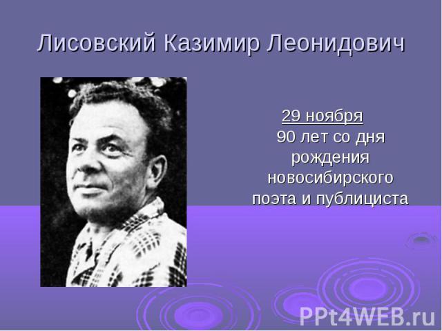Лисовский Казимир Леонидович 29 ноября 90 лет со дня рождения новосибирского поэта и публициста