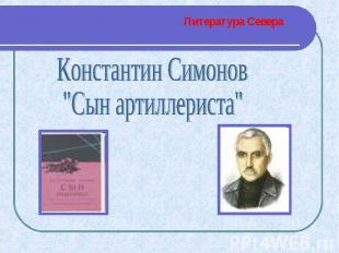 "Литература Севера Константин Симонов ""Сын артиллериста"""