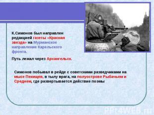 К.Симонов был направлен редакцией газеты «Красная звезда» на Мурманское направле