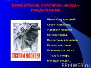 Велика Россия, а отступать некуда – позади Москва! Шел в атаку яростный Сорок пе