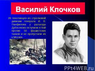 28 пехотинцев из стрелковой дивизии генерала И. В. Панфилова у разъезда Дубосеко