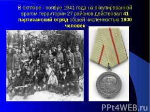 В октябре - ноябре 1941 года на оккупированной врагом территории 27 районов дейс