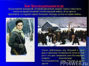 Зоя Космодемьянская была первой женщиной, которой присвоили звание Героя Советск