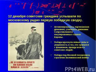 Итоги и значение битвы за Москву12 декабря советские граждане услышали по москов