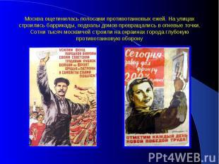 Москва ощетинилась полосами противотанковых ежей. На улицах строились баррикады,