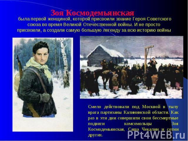 Зоя Космодемьянская была первой женщиной, которой присвоили звание Героя Советского союза во время Великой Отечественной войны. И не просто присвоили, а создали самую большую легенду за всю историю войныСмело действовали под Москвой в тылу врага пар…